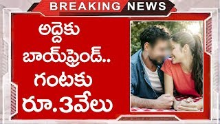 Giving For A  Boyfriend  For One Day PAy 300 At Mumbai | Top Telugu Media
