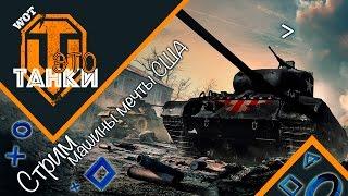 Машины мечты из США // WOT это танки [World of Tanks PS4/XBOX/Console]