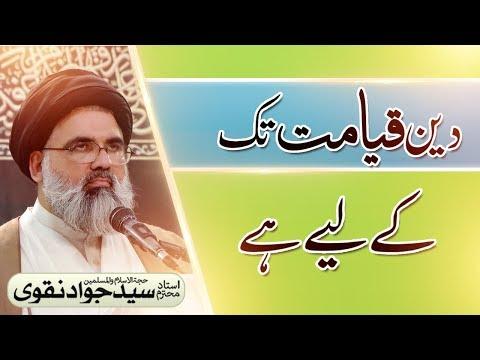 Deen Qyamat tk K Lye Hai || Ustad e Mohtaram Syed Jawad Naqvi