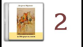 02. Дерек Принс - Назначение в Иерусалим [аудиокнига]