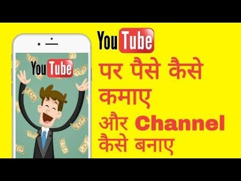 How to make money on youtube || Youtube se paise kaise kamaye || Youtube par channel kaise banaye