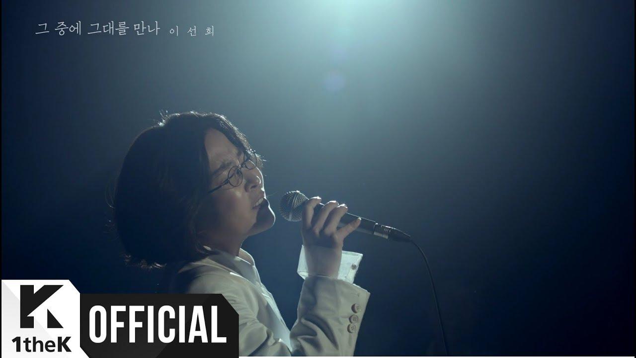 download album lee sun hee meet