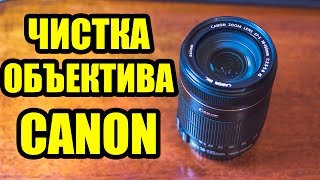 Чистка Объектива Canon 18-135mm (How to clean the lens)