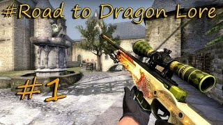 Дорога до Dragon Lore / Road to Dragon Lore #1