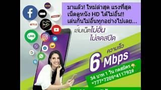 AIS 6 Mbps เล่นเน็ตไม่อั้น วันละ 34 บาท กด *777*7209*411792#📞,Unlimited net ais 6 Mbps