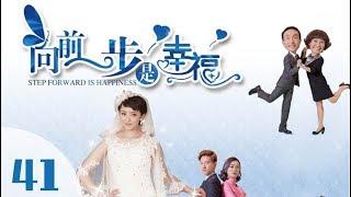《向前一步是幸福》第41集 都市情感剧(傅程鹏、刘晓洁、杨雪、徐洪浩领衔主演)