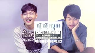 GoGo Cambodia by Ma Chanpanha ft. YT (Prod by KID Project)