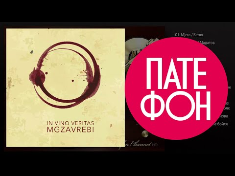 Мгзавреби - In Vino Veritas (Full album) 2014