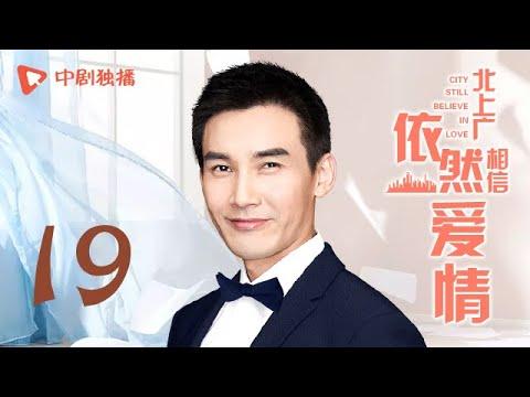 北上广依然相信爱情 19 (朱亚文、陈妍希 领衔主演)