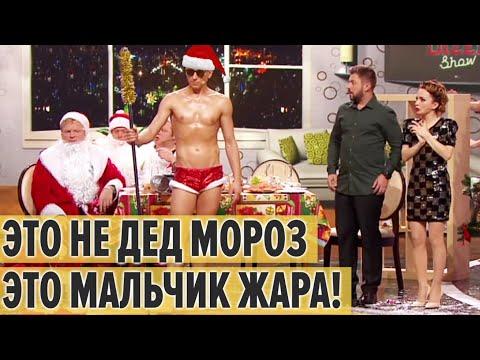 СЕМЬЯ на Новый Год – ПОЛНЫЙ ТРЕШ – Дизель Шоу   ЮМОР ICTV