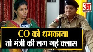 CM Yogi की मंत्री Swati Singh को फटकार, लखनऊ कैंट CO Binu Singh को धमकाने का Audio हुआ था Viral