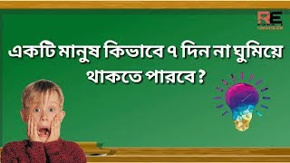 GOOGLY গুগলি Questions and Answers !! Episode-8 !! #RAJ ENTER10 !!