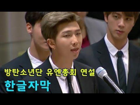 방탄소년단 유엔총회 연설 한글자막 (흔한 아미의 번역) BTS UN Speech