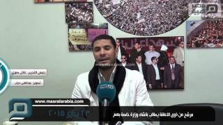 مصر العربية | مرشح من ذوى الاعاقة يطالب بانشاء وزارة خاصة بهم