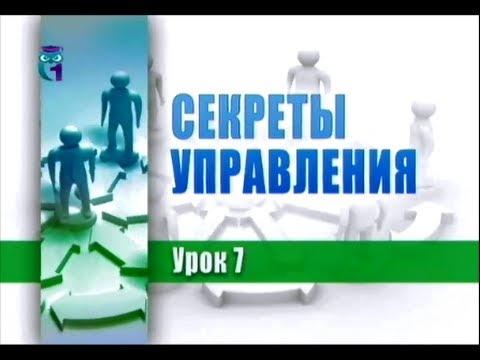 Управление персоналом. Передача 7. Предотвращение и разрешение конфликтов