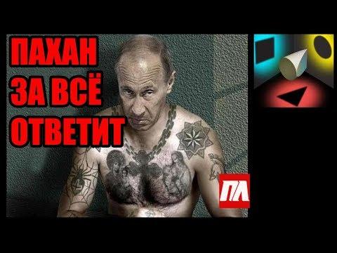Сколько осталось Путину и как работают санкции.