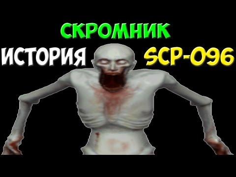 История SCP-096   Скромник