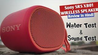 Sony SRS XB01 Review in Hindi | Sony SRS XB01 Wireless Bluetooth Speaker Water Test & Sound Test