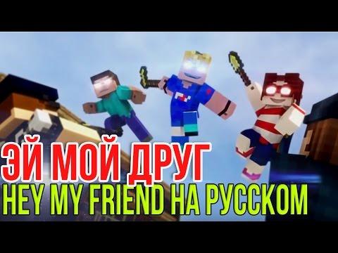 ЭЙ МОЙ ДРУГ   Hey My Friend Minecraft Song НА РУССКОМ