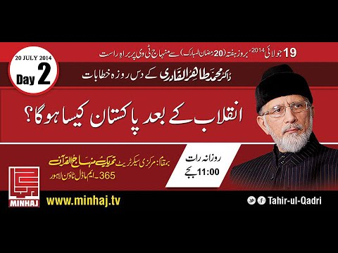 Dr. Tahir-ul-qadri's 2nd Lecture On 'the Post-revolutionary Pakistan' | 20 July 2014 video