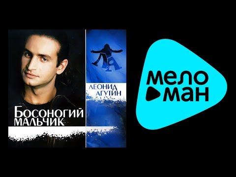Агутин Леонид - За счастьем