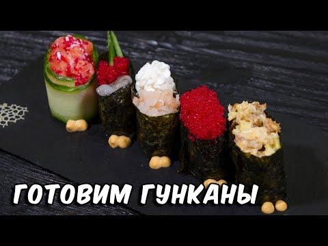 Гунканы | Суши Рецепт | Gunkan sushi
