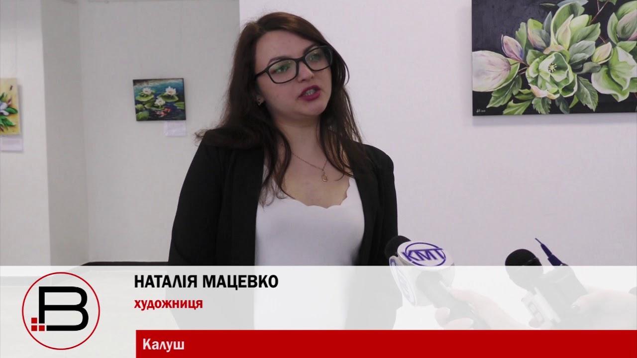 «Прорив буяння і літній настрій». Наталія Мацевко представила в Калуші дебютну виставку