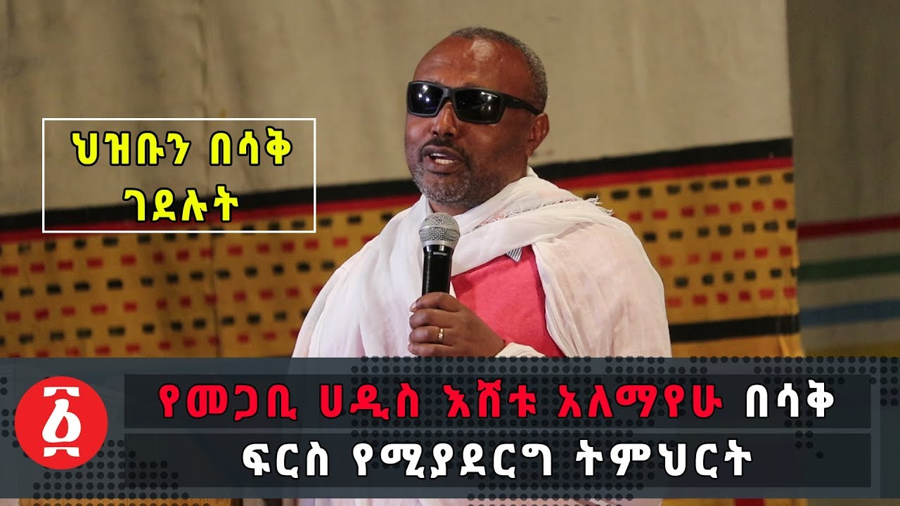 Funny Lecture of Megabe Haddis Eshetu Alemayehu  - የመጋቢ ሀዲስ እሸቱ አለማየሁ በሳቅ ፍርስ የሚያደርግ ትምህርት