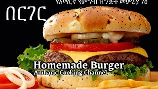 Amharic Recipes - Homemade Burger