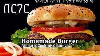 Homemade Burger - Amharic