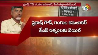 బాబుకు చుక్కెదురు..| Special Story On Dharmabad Court Non-Warrant | CM Chandrababu