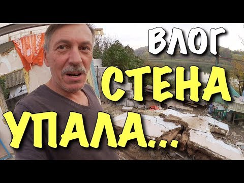 ВЛОГ: Стена упала... / Дом за 100 дней - DIY