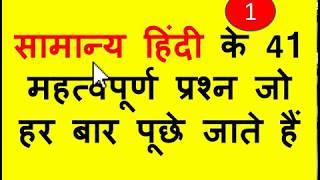 सामान्य हिंदी के 41 महत्वपूर्ण प्रश्न जो हर बार पूछे जाते हैं