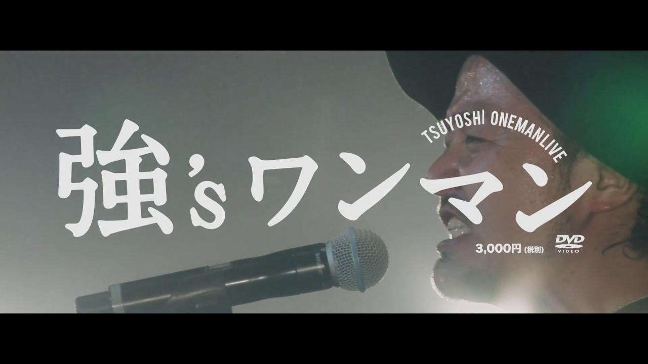 CM ワンマン2017 in Zepp namba LIVE DVD発売