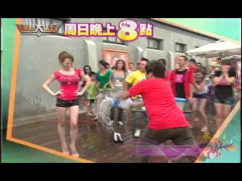 綜藝大集合10月24日精彩預告-美女遇水則發!