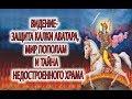 Видение - Мир пополам, защита Калки Аватара, тайна недостроенного храма и магия  Шри Варахи!