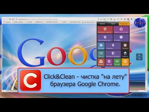 Click&Clean чистка браузера Google Chrome на лету