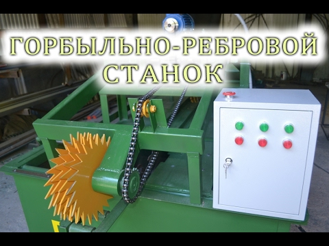Горбыльно-ребровой станок. Горбыльный станок.Переработка горбыля. Станок для переработки горбыля.