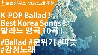 [보컬연구소 VLA] K-POP Ballad Best 10 Songs ! 발라드 추천 10곡 ! 카페노래추천 !