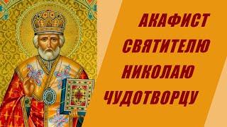 АКАФИСТ СВЯТИТЕЛЮ НИКОЛАЮ ЧУДОТВОРЦУ: слушать на русском языке онлайн.