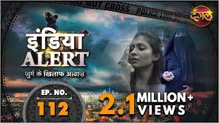India Alert || Episode 112 || Begum Shabnam || Dangal TV