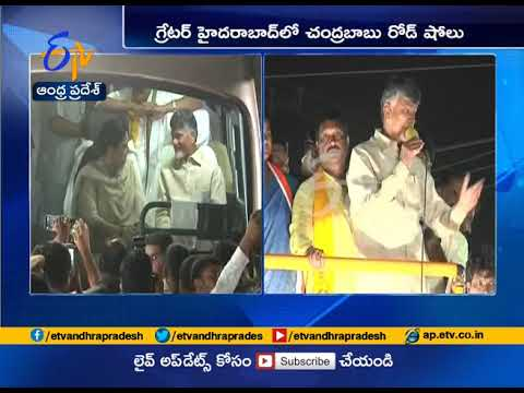 Hyderabad Developed in TDP Governance | CM Chandrababu | Ahead of TS Assembly Elections