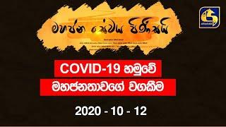 Mahajana Sewaya Pinisai - 2020-10-12