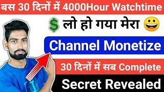 ऐसे होगा Channel Monetize अभी देख लो । Complete 4000Hour Watchtime And 1000Subscriber Within 30days