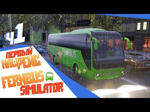 Наш первый рейс - ч1 FernBus Simulator