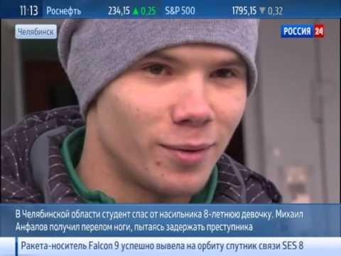 Челябинский Студент Вырубил Педофила Сломанной Ногой. 2013