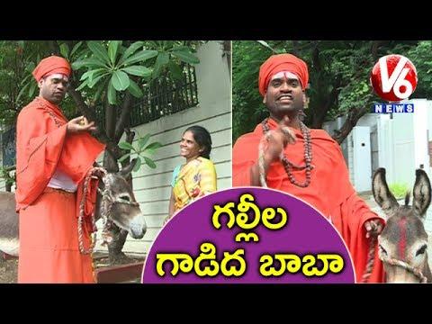 Bithiri Sathi As Donkey Baba | Fake Horse Baba Held For Cheating In Warangal | Teenmaar News