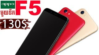 oppo f5 review khmer - phone in cambodia - khmer shop - oppo f5 price - oppo f5 specs