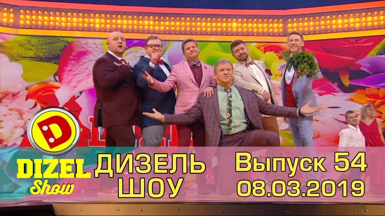 Дизель шоу 2019 - новый выпуск 54 от 08.03.2019  | 8 Марта поздравление от Дизель cтудио и ictv
