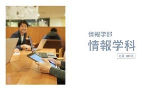 福知山公立大学 情報学部 情報学科紹介2020